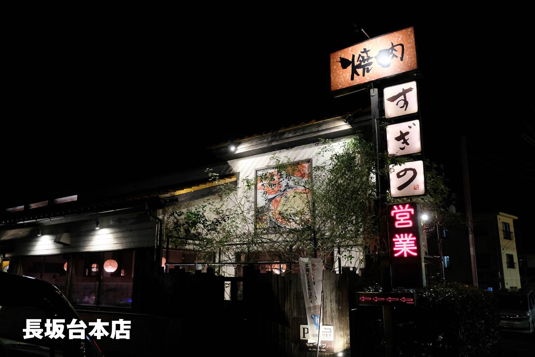 焼肉すぎの 長坂台本店